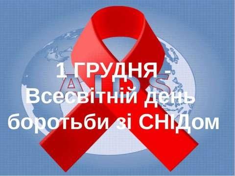 Жити в світі, в якому є ВІЛ... | Новини | Українське радіо